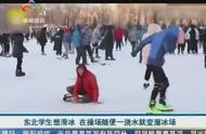 东北学生想滑冰 在操场随便一浇水就变溜冰场