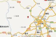 四川阿坝州汶川县附近发生3.4级左右地震