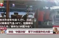 """体验""""中国冷极"""",零下30度室外吃火锅"""