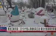 黑龙江哈尔滨:2019个雪人亮相松花江边吸引大批游客合影留念