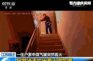 宿迁一住户家中煤气罐着火 民警徒手拎出煤气罐跑下楼