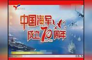 热烈庆祝人民海军成立70周年
