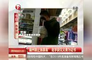 """""""福州制止施暴案""""最新进展:赵宇获见义勇为证书"""