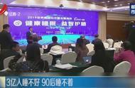 3亿中国人有睡眠障碍,75%的90后在晚上11点以后入睡