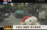 无德男子碰瓷交警巡逻车,大闹警队吐口水,嚣张袭警被判刑