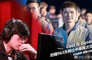 时隔963天,Cool或将迎来与Ggoong的第二次对决