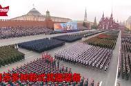 俄罗斯红场阅兵纪念卫国战争胜利74周年:礼炮齐鸣,国歌响彻天空
