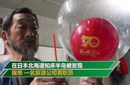 国庆气球飞到日本北海道?漂洋过海来告诉你中国要过大寿!