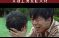 黄渤上演炸裂式哭戏!太虐心了