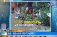 残疾小伙子为挑战自我,励志爬遍各大名山,花费10小时登顶泰山