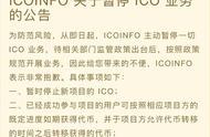 各种乱象被揭露后,有区块链代币发行平台宣布暂停相关业务了