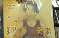 极限挑战黄渤压箱底唱片曝光,看着封面照片黄磊这样说