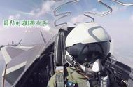 歼-20飞行员的驾驶体验:静如处子,动如脱兔