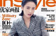佟丽娅登上InStyle优家画报 杂志封面,利落的短发西装造型