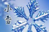 今日小雪,最温暖的祝福送给你