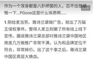 李小璐PGone神同步,两人都曾使大品牌的中国区高层集体被炒