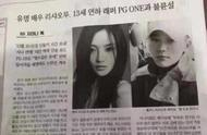 """韩媒发声""""李小璐与小13岁的rapperPG ONE的不伦恋""""用意何在?"""
