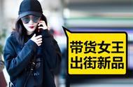 杨幂帅气亮相机场,黑色皮裤配卫衣酷到不行!