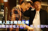 谢霆锋:上台时被扔水瓶荧光棒,被人嘘了4年嘘到PK!