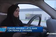 历史首次,沙特女性终于开车上路了!但这些大事还不能自己作主