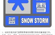 北京:发布暴雪蓝色预警信号