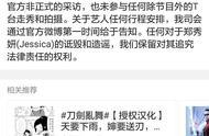 160702 新湃传媒发表声明:对于毁谤和造谣会保留法律权利