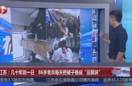 """江苏:几十年如一日,86岁老兵每天把被子叠成""""豆腐块"""""""