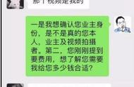 """哭诉维权绿地女业主向曝光媒体索赔2000元,称其""""用她的眼泪赚钱"""",并提出将起诉"""
