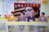日本奇怪的禁令!女性工作时不能戴眼镜,网友:还以为她们不近视