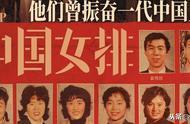 电影《中国女排》发海报致敬1981首冠!38年前的英雄们今何在?