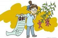 国庆节带孩子错峰游,如何跟老师请假?看老师都喜欢哪种请假方式