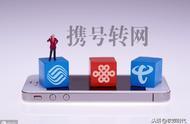 11月底将实施携号转网 运营商出招挽留用户