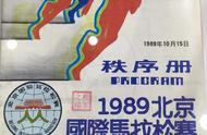 你不曾了解的北京马拉松历史