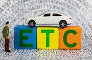 两部门:停止新增发行ETC联名卡,并关闭小额免密服务,ETC欠费超30日将上报个人征信