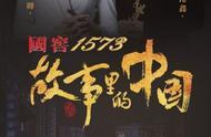 靠实力说话!琅琊榜CP胡歌刘涛新综艺《故事里的中国》,重磅开播