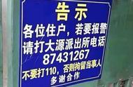 """""""不要打110,否则拘留当事人""""广东当地派出所回应"""