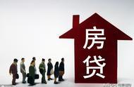 重磅!全国12家银行停止房贷业务,未来买房不能贷款?