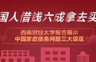 中国人借钱6成用来买房!父母该为孩子买房?新型首付式啃老流行