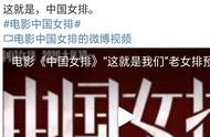 《中国女排》官微发布视频新预告,将于大年初一上映
