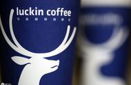 瑞幸咖啡二季度亏损6.8亿,以后还能喝到六块钱的咖啡吗?