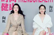 陶虹海清两位实力派女演员合体登杂志封面,40+女演员