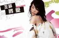 王菲松口承认将发新专辑 距离上张专辑《将爱》发表已过去13年