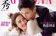 张若昀、唐艺昕婚后首个杂志封面,在第一个七夕携手合体拍摄大片