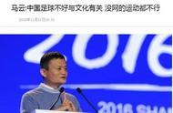 马云:中国足球为啥不行?因为中国的文化,不用合作,不让对抗!