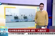 """日本网友社交平台上感谢中国海军,还感叹""""大国风范"""",咋回事?"""