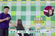 """综艺:张天爱遇上杨迪,也逃不开被带""""跑偏""""的命运!"""