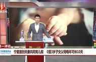 第一评论:宁夏首创夫妻共同育儿假 0至3岁子女每年可休10天