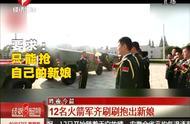 12名火箭军齐刷刷抱出新娘 网友:看婚礼看出了阅兵的感觉