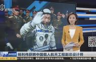 """杨利伟""""出山""""获新职!杨利伟获聘中国载人航天工程副总设计师"""