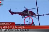 日本救灾直升机失误,致使女子从40米高空坠落身亡